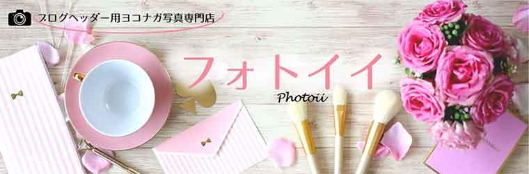 ブログヘッダー用ヨコナガ写真専門店